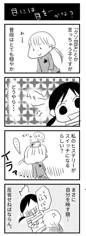 【育児4コマ】目には目を・・・かな?