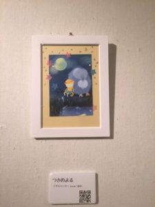 【レポート】「大人の文化祭」@品川区O美術館