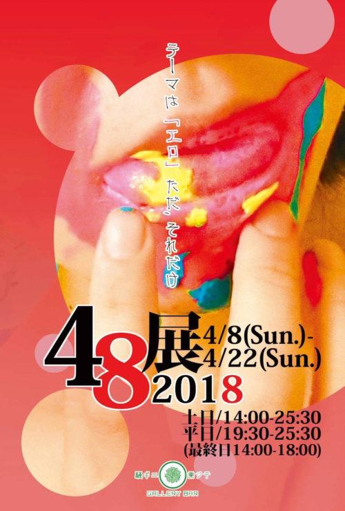 48展2018